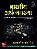 Bhartiya Arthvyavastha : Sukshma Awdharana | 6th Edition | Indian Economy Key Concepts in Hindi