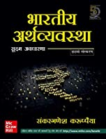 Bhartiya Arthvyavastha : Sukshma Awdharana | 6th Edition | Indian Economy Key Concepts in Hindi