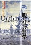 脱=社会科学―19世紀パラダイムの限界