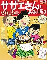 サザエさんと長谷川町子 2019 秋 (週刊朝日増刊)