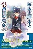 桜坂恵理朱と13番目の魔女