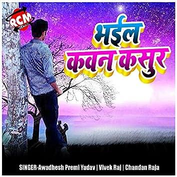 Bhail Kawan Kasur (Bhojpuri Song)