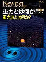 重力とは何か? 増補第2版 (ニュートン別冊)