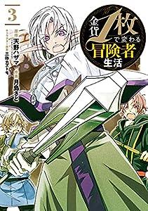 金貨1枚で変わる冒険者生活 3巻 (デジタル版ガンガンコミックスONLINE)