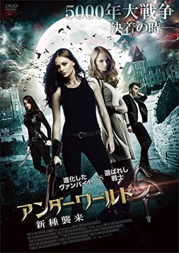 アンダーワールド 新種襲来 [DVD]