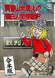 阿曽山大噴火の面白人間傍聴記~法廷で逢いましょう~【合本版】 (画期的コミックス)
