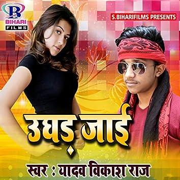 Ughad Jaai - Single