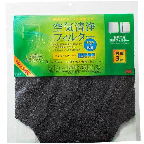 3M フィルタレット 給気口フィルター 活性炭プラス 脱臭 角型 交換用 M 3枚 AVFSD-3