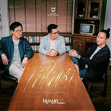 Kow Jai Leaw (Wa Hua Jai Kong Ter Kue Ban)