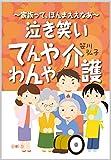 Kazoku tte honma eenaa Nakiwarai tenya wanya kaigo (mukusya) (Japanese Edition)