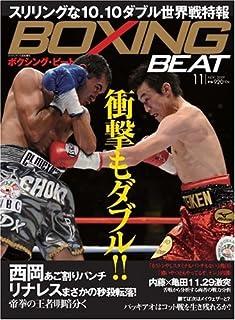BOXING BEAT(ボクシング・ビート)2009年 11月号 [雑誌]