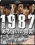 1987、ある闘いの真実[Blu-ray/ブルーレイ]