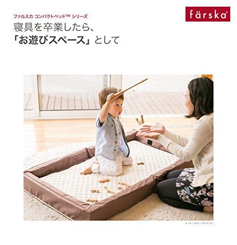 farska(ファルスカ)『COMPACTBEDFITorganic(コンパクトベッドフィットオーガニック)』