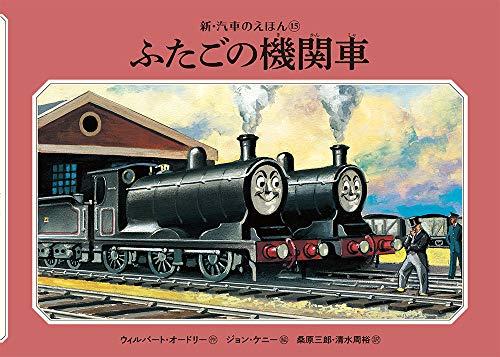 ふたごの機関車 (新・汽車のえほん)