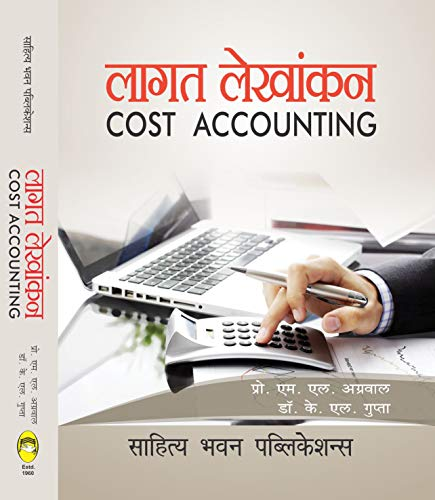 लागत लेखांकन (Cost Accounting) [for Various Universities]