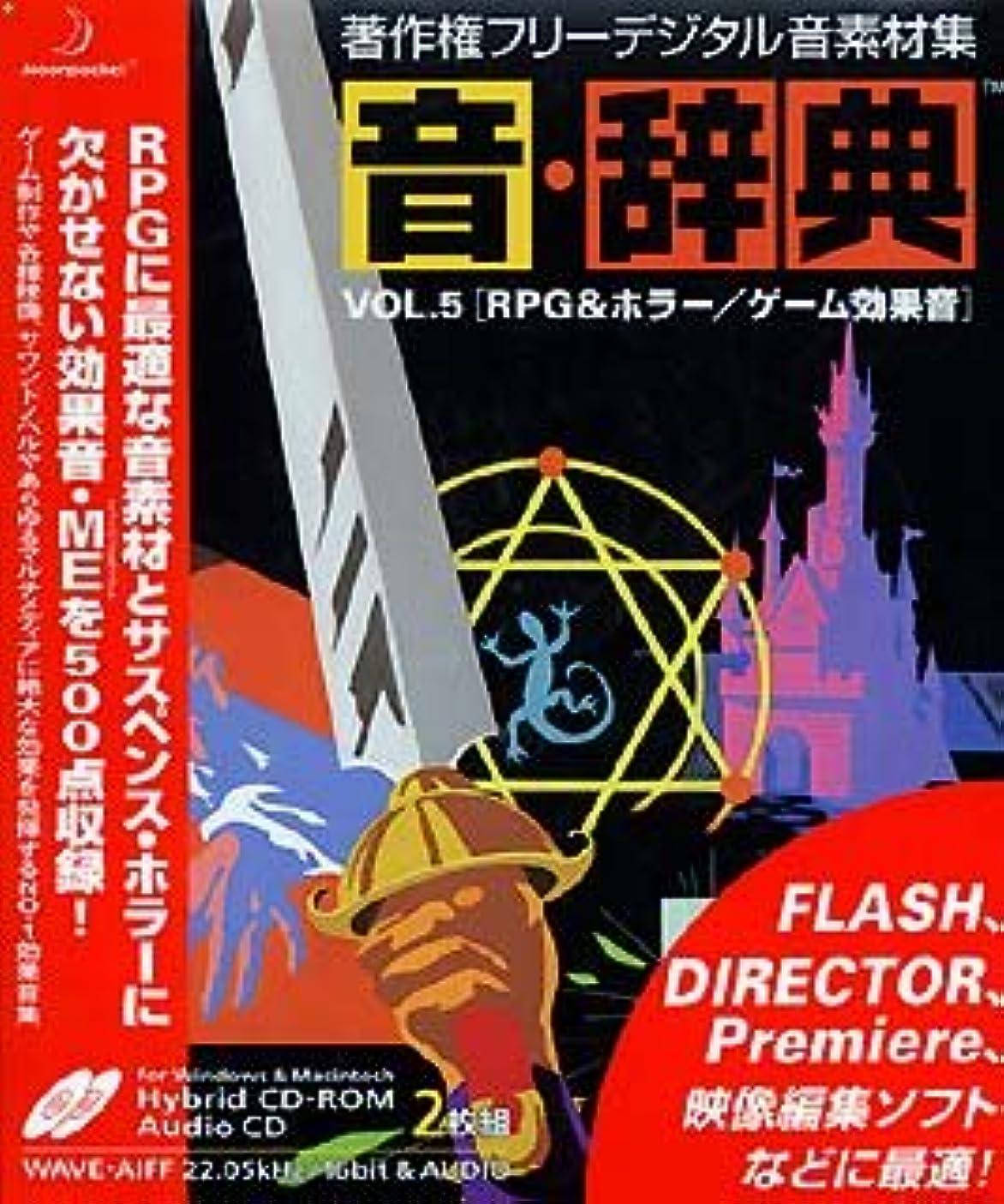 排気マイク気分が悪い音?辞典 Vol.5 RPG & ホラー/ゲーム効果音