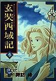 玄奘西域記(げんじょう さいいきき) (3) (プチフラワーコミックス)