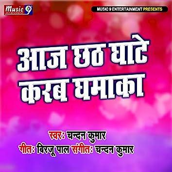 Aaj Chhath Ghate Karab Dhamaka