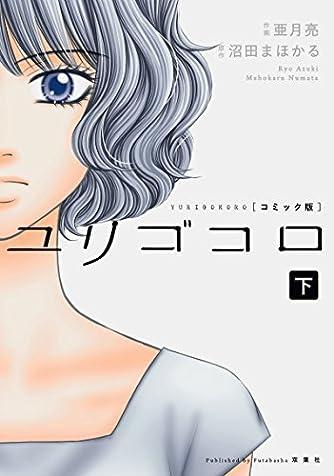コミック版 ユリゴコロ(下)