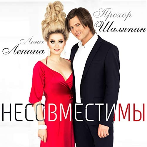Прохор Шаляпин feat. Лена Ленина