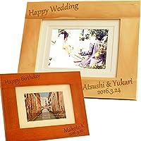名入れ メッセージと名前入りウッドフォトフレーム 陽だまり 結婚祝い 誕生日 木製 北欧 ナチュラル