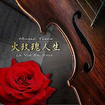 火玫瑰人生 La vie en Rose