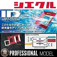 [シエクル_ID]LA250/260S キャスト(KF_Turbo_H27/9ー)用プロフェッショナルインテークディフューザー(純正エアクリーナー用)[ID-PA]