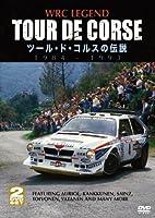 WRC LEGEND TOUR DE CORSE ツール・ド・コルスの伝説 1984-1993 [DVD]