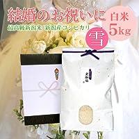 【結婚内祝い】お祝いに贈る新潟米 新潟県産コシヒカリ 5キロ(アイガモ農法)