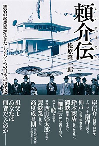 頼介伝: 無名の起業家が生きたもうひとつの日本近現代史