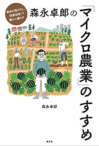 森永卓郎の「マイクロ農業」のすすめ: 都会を飛びだし、「自産自消」で豊かに暮らす