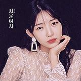 Kakao M YUKIKA – Soul Lady (Vol.1) Album + gefaltetes
