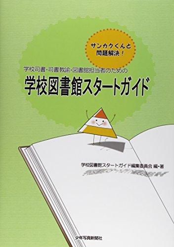 学校図書館スタートガイド: サンカクくんと問題解決! 学校司書・司書教諭・図書館担当者のための