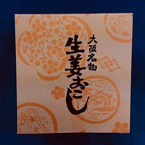 生姜おこし 個包装 8枚入り お米のお菓子 堅いお菓子 伝統土産 お土産 大阪 名物