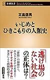 いじめとひきこもりの人類史 (新潮新書)