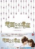 華麗なる遺産~燦爛人生~ DVD-BOX2 image