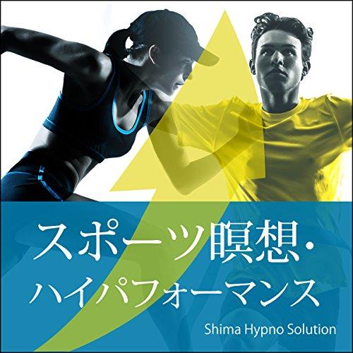 『ハイパフォーマンス〜スポーツ瞑想』のカバーアート