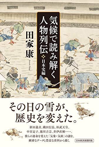気候で読み解く人物列伝 日本史編