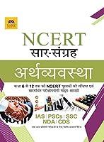 Ncert Economy [hindi]