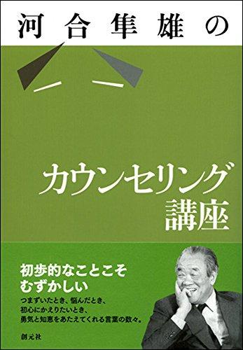 河合隼雄のカウンセリング講座