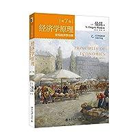 经济学原理(第7版)(宏观经济学分册 )曼昆