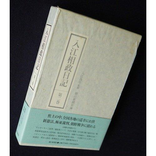 入江相政日記〈第2巻〉の詳細を見る