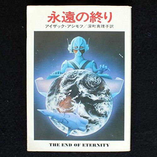 永遠の終り (ハヤカワ文庫 SF 269)