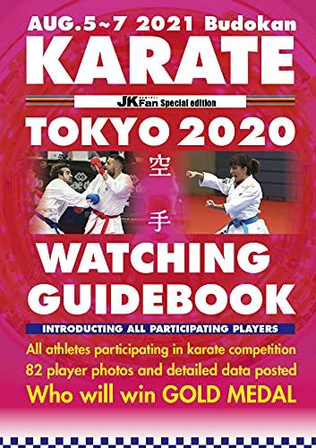 TOKYO2020 KARATE WATCHING GUIDEBOOK: Karatedo Magazine JKFan Special Edition (English Edition)