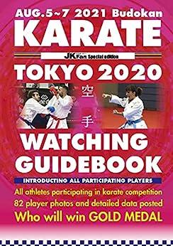TOKYO2020 KARATE WATCHING GUIDEBOOK: Karatedo Magazine JKFan Special Edition by [CHAMP JKFan, JKFan CHAMP]