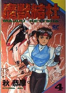 魔獣結社 4 (少年キャプテンコミックススペシャル)