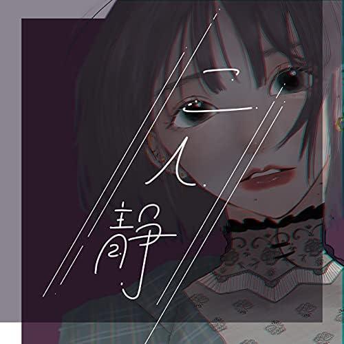 Kanade_Chigi feat. Kumo
