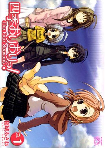 四季おりおりっ! 1 (IDコミックス 4コマKINGSぱれっとコミックス)