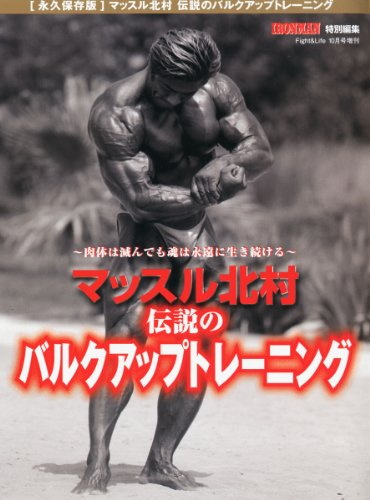 マッスル北村 伝説のバルクアップトレーニング 2012年 10月号 [雑誌]