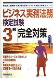 ビジネス実務法務検定試験3級完全対策 (ビジネス実務法務検定シリーズ)